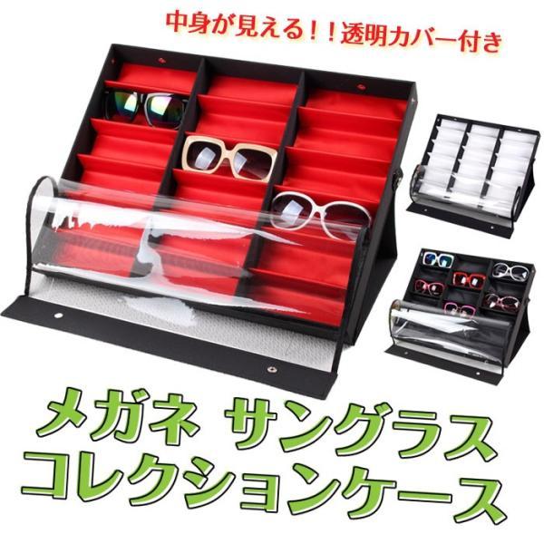 メガネ サングラス 収納 コレクションケース 18本 展示ケース スタンド 眼鏡 ディスプレイ コレクション◇RIM-GLCASE-18