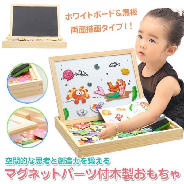 木製ホワイトボード黒板おもちゃマグネットパーツ絵合わせゲームお絵かき磁石動物両面描画子供用男の子女の子◇RIM-SA-MAPAN