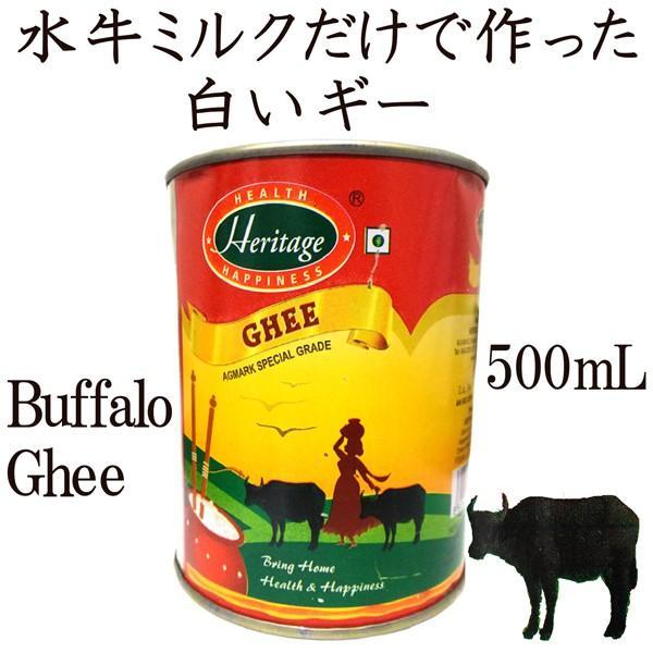 ギー 水牛のミルクだけで作った白いギー 500mL【香りもコクも違うと評判です!】 バターオイル 澄ましバター buffalo ghee【送料無料】|rainbio