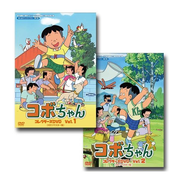 コボちゃん コレクターズDVD  Vol.1+2セット <HDリマスター版> 想い出のアニメライブラリー 第87集【レビューを書いて選べるおまけ付き】