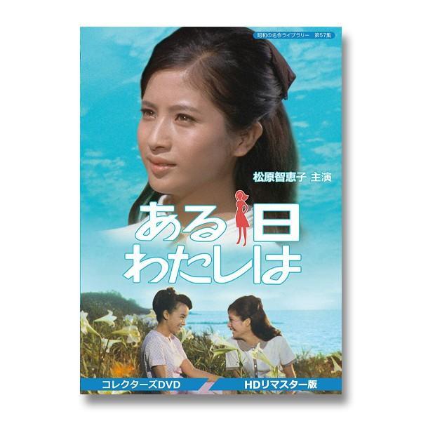 ある日わたしは コレクターズDVD <HDリマスター版> 昭和の名作ライブラリー 第57集【レビューを書いて選べるおまけ付き】