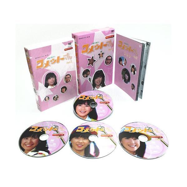 大場久美子のコメットさん DVD-BOX Part2 昭和の名作ライブラリー 第17集【レビューを書いて選べるおまけ付き】