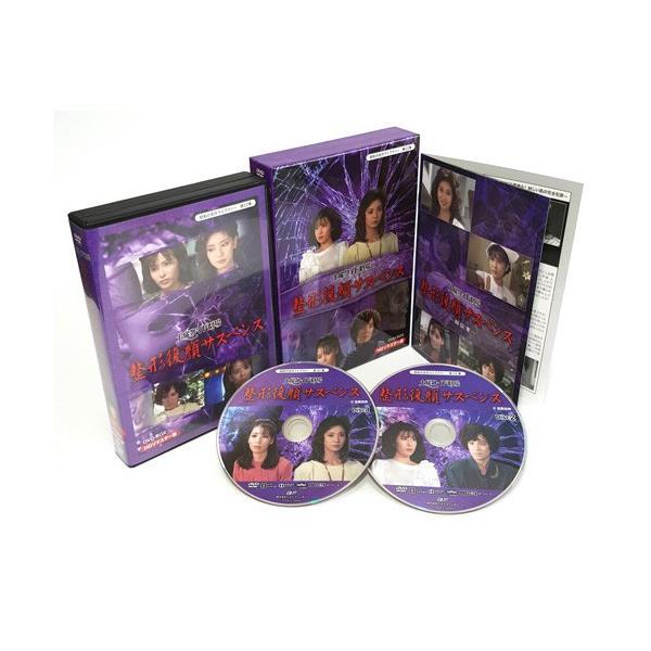 土曜ワイド劇場 整形復顔サスペンス HDリマスター DVD-BOX  昭和の名作ライブラリー第22集【レビューを書いて選べるおまけ付き】