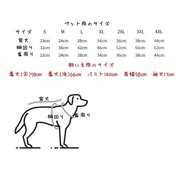 犬 お揃いコーデ 犬とお揃い 犬 ペアルック 犬の服 ペット親子お揃い♪ペットとオーナーがペアルック出来る♪Tシャツ 犬とペアルック 犬服親子 ドッグウェア|rainbow18-store|09