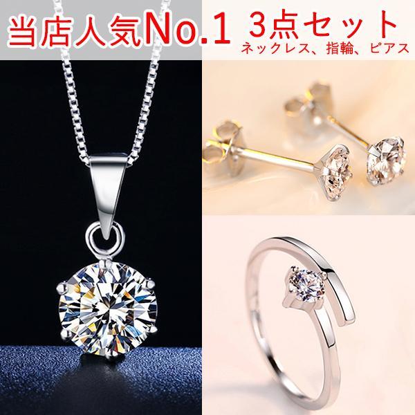 福袋 ジュエリー 3点セット ネックレス ピアス 指輪 レディース 一粒ダイヤ 大粒 誕生日プレゼント 人気