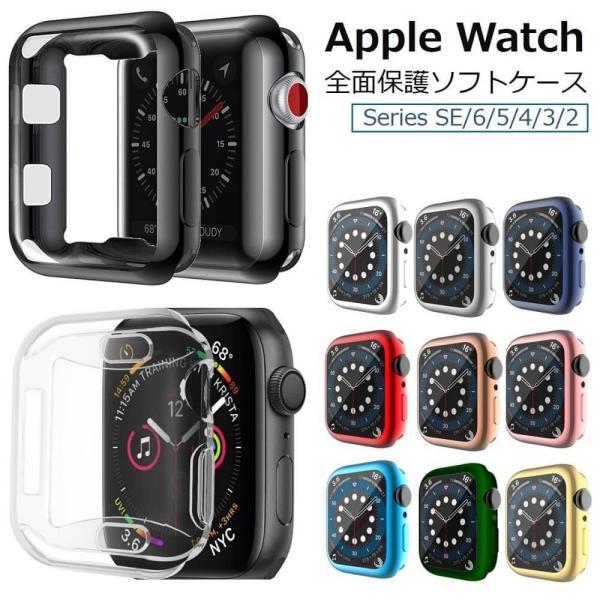 AppleWatch6/5/SEケース44mm全面保護アップルウォッチ4カバー40mmAppleWatchSeries342mm