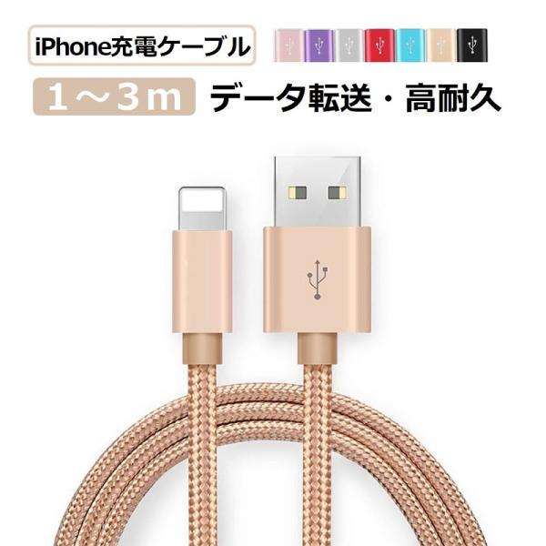 ライトニングケーブル iPhone 1m 純正品並び高品質 Lightning 高耐久 ナイロン編み タフ 断線しにくい iPhone XS/XS Max/XR/X/8/7/6s/SE/ipad 1M USBケーブル|rainbowtech