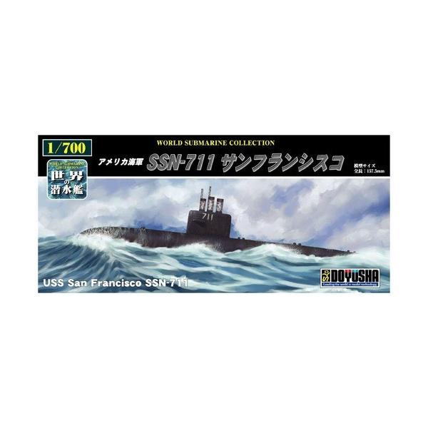 童友社 世界の潜水艦 15 1/700 アメリカ海軍 SSN-711 サンフランシスコ|rainbowten
