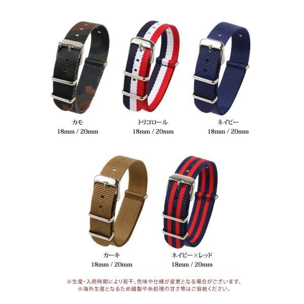 腕時計 替えベルト ナイロンベルト 時計 腕時計ベルト 腕時計バンド NATOベルト G10 ベルト交換 交換用ベルト 18mm 20mm 工具付き セール rainbunker 03