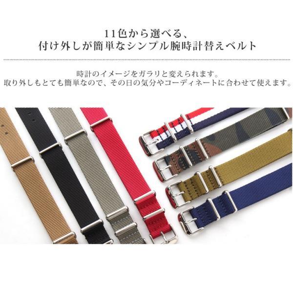 腕時計 替えベルト ナイロンベルト 時計 腕時計ベルト 腕時計バンド NATOベルト G10 ベルト交換 交換用ベルト 18mm 20mm 工具付き セール rainbunker 07