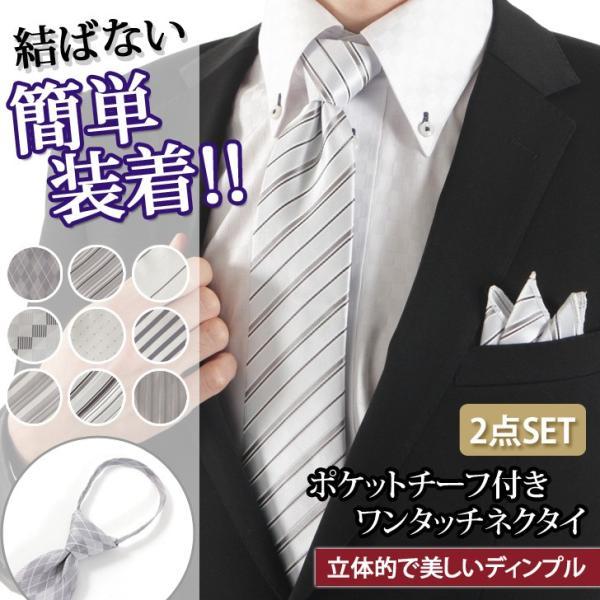 送料無料 ネクタイ ポケットチーフ セット メール便 即納|rainbunker