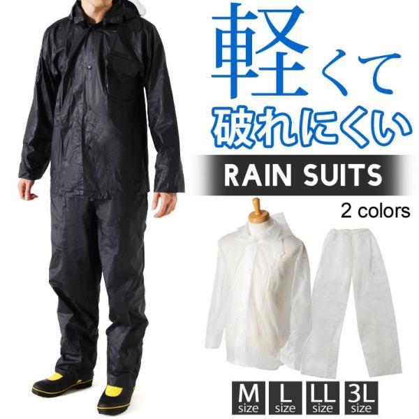 レインコート カッパ 雨合羽 メンズ レディース 雨 雪 対策 作業用 自転車 上下 セット 大きいサイズ ポイント消化|rainbunker