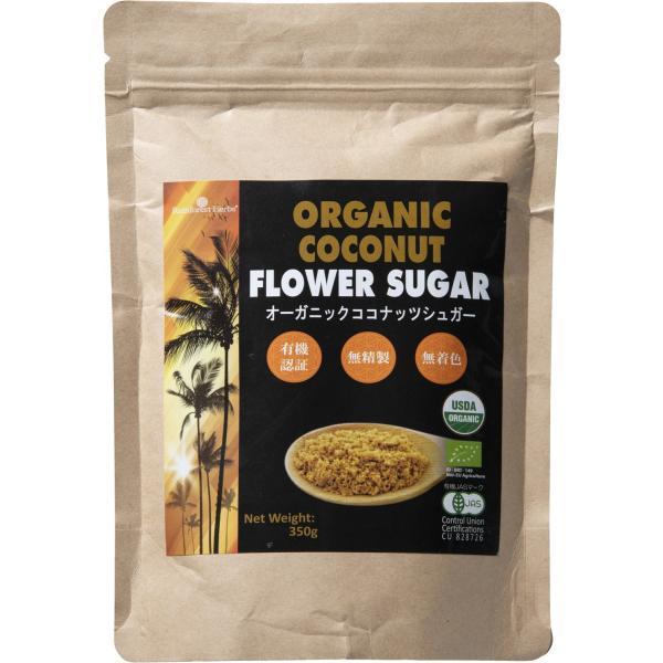 有機JASオーガニックココナッツシュガー350g1袋低GI食品低糖質GI値は白砂糖の3分の1