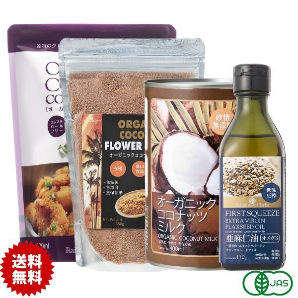 健康を気遣うセット 亜麻仁油 + ココナッツシュガー+ココナッツミルク+調理用ココナッツオイル
