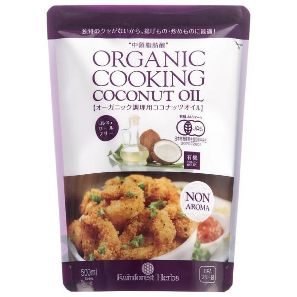 調理用ココナッツオイル 有機JASオーガニック 500ml 1個 organic cooking coconut oil noBPA袋