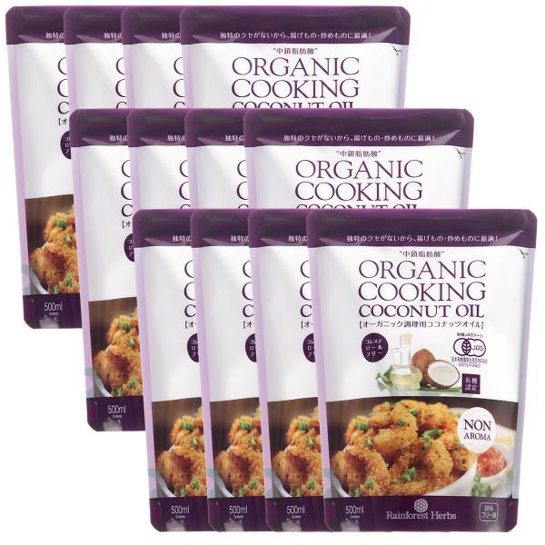 調理用ココナッツオイル 有機JASオーガニック 500ml 12個 organic cooking coconut oil noBPA袋