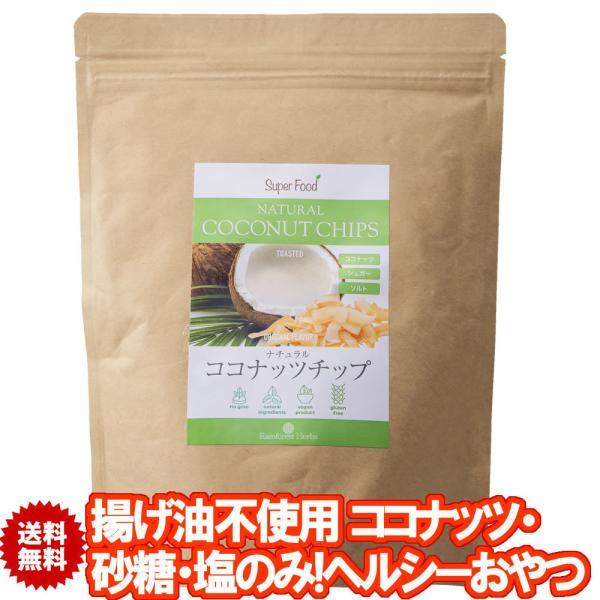 ココナッツチップ 330g 1袋 ノンフライ オリジナルフレーバー ナチュラル ココナッツチップス 焼ココナッツ 油不使用 食物繊維 ココナッツスナック