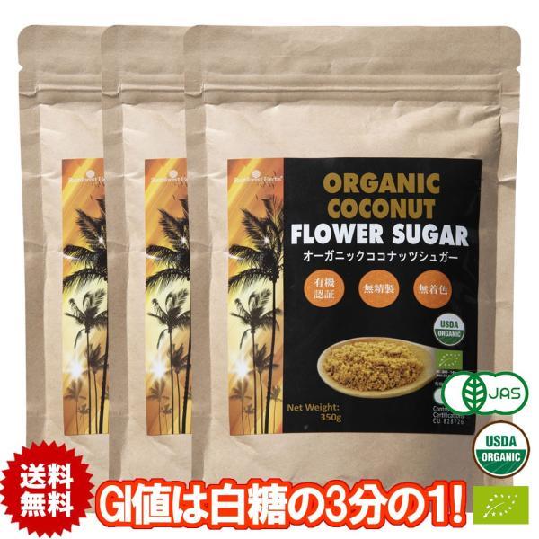 有機JASオーガニックココナッツシュガー350g3袋低GI食品低糖質GI値は白砂糖の約3分の1