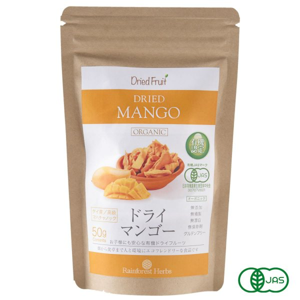ドライマンゴー 有機JASオーガニック マハチャノック種 50g 1袋 無添加 砂糖不使用 タイ産