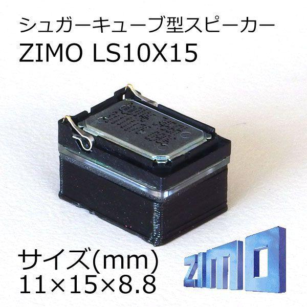 ZIMO製シュガーキューブ型スピーカー/DCCサウンド用/LS10X15|rairhythm