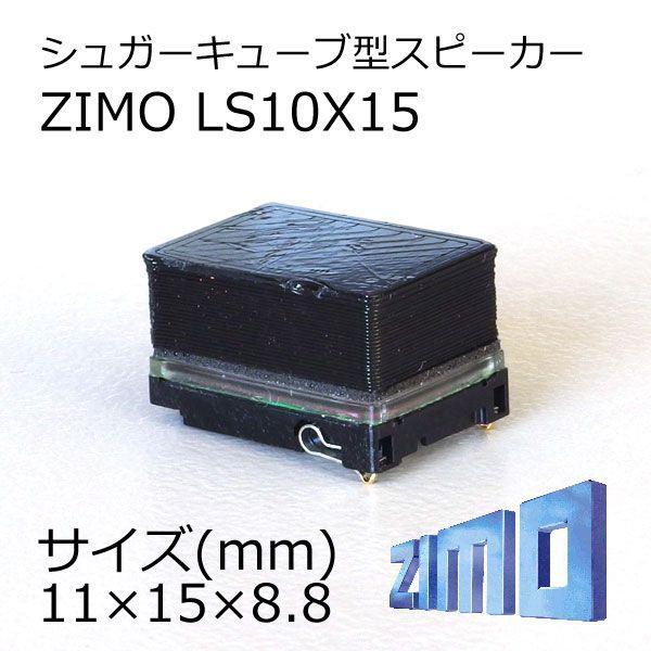 ZIMO製シュガーキューブ型スピーカー/DCCサウンド用/LS10X15|rairhythm|02