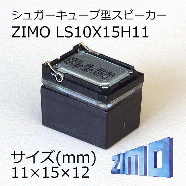 ZIMO製シュガーキューブ型スピーカー/DCCサウンド用/LS10X15H11|rairhythm