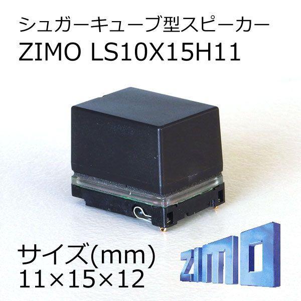ZIMO製シュガーキューブ型スピーカー/DCCサウンド用/LS10X15H11|rairhythm|02