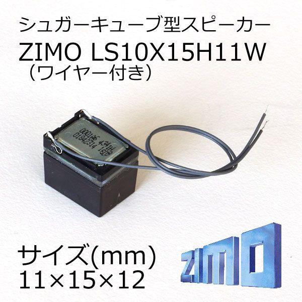 ZIMO製シュガーキューブ型スピーカー/DCCサウンド用/LS10X15H11W(配線付) rairhythm