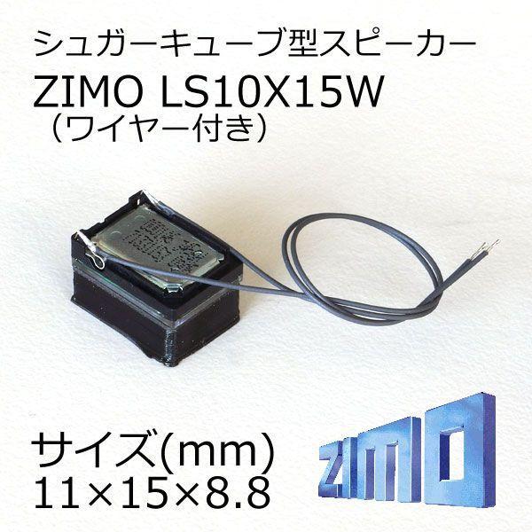 ZIMO製シュガーキューブ型スピーカー/DCCサウンド用/LS10X15W(配線付) rairhythm