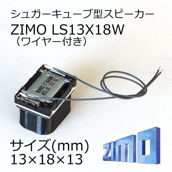 ZIMO製シュガーキューブ型スピーカー/DCCサウンド用/LS13X18W(配線付)|rairhythm