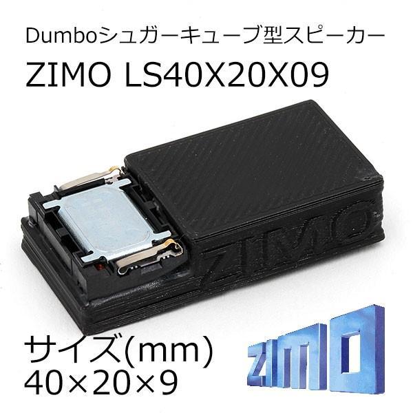 ZIMO製Dumboシュガーキューブ型スピーカー/DCCサウンド用/LS40X20X09|rairhythm