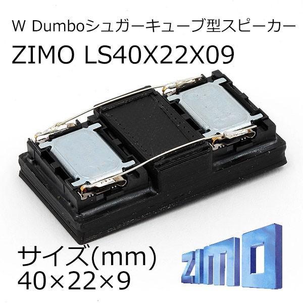 ZIMO製ダブルDumboシュガーキューブ型スピーカー/DCCサウンド用/LS40X22X09|rairhythm