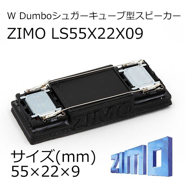 ZIMO製ダブルDumboシュガーキューブ型スピーカー/DCCサウンド用/LS55X22X09|rairhythm