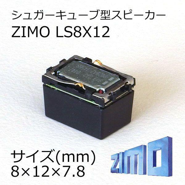 ZIMO製シュガーキューブ型スピーカー/DCCサウンド用/LS8X12 rairhythm