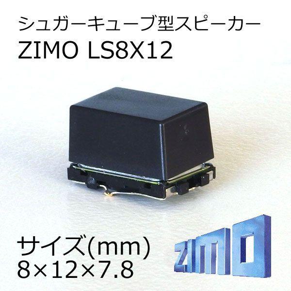 ZIMO製シュガーキューブ型スピーカー/DCCサウンド用/LS8X12 rairhythm 02