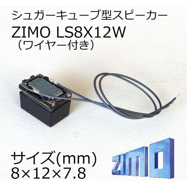 ZIMO製シュガーキューブ型スピーカー/DCCサウンド用/LS8X12W(配線付) rairhythm