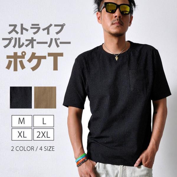 半袖Tシャツメンズプルオーバートップス大きいサイズストライプカットソーポケT2色TA127M便