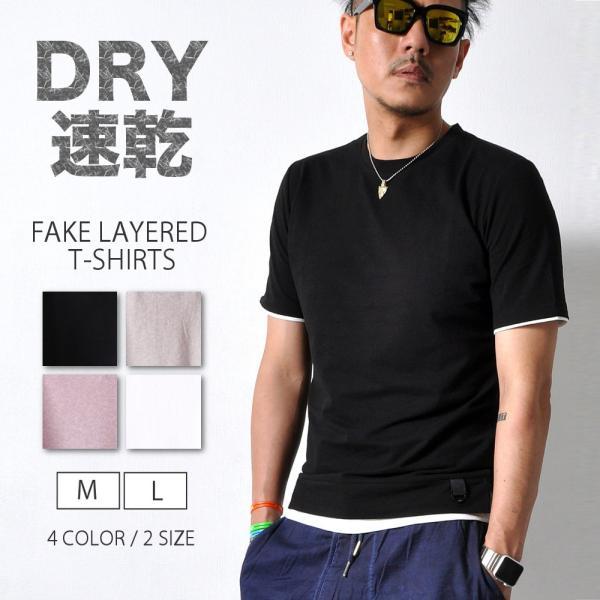 フェイクレイヤードTシャツ半袖トップスメンズカットソーレディースユニセックス4色TA130M便sc