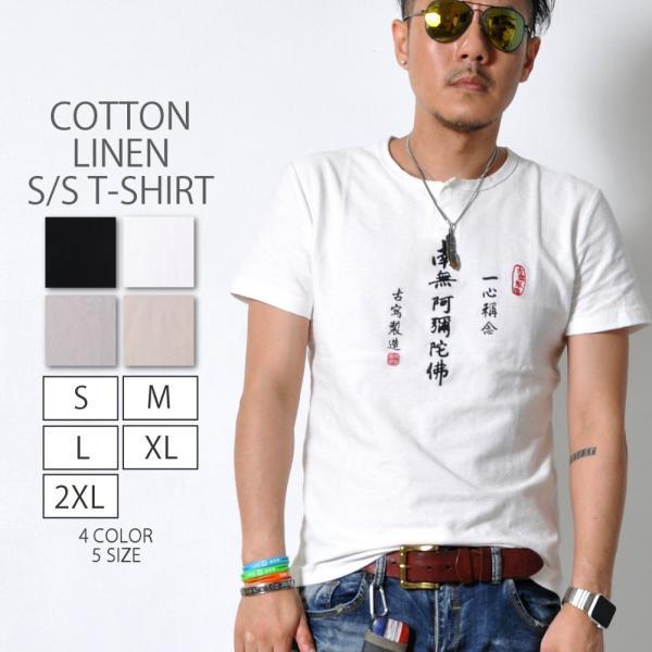 コットンリネンS/STシャツ半袖トップスメンズ清涼快適吸汗麻綿ストレッチ性あり4色TA141M便