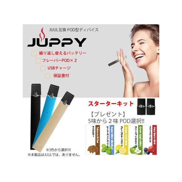 JUUL 本体 互換 電子タバコ 軽量 カートリッジ スタータキット POD ケース 充電器 MOD 新型 コンパクトサイズ デバイス JUPPY