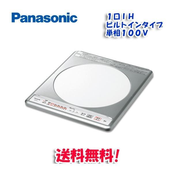()パナソニックKZ-11CIHクッキングヒーター1口ビルトインタイプ単相100V(KZ-11BPの後継品)