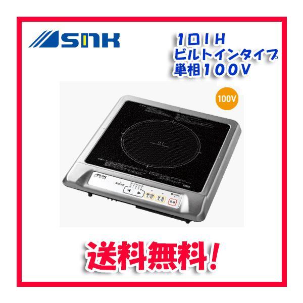 ()三化工業SIH-BH113BIHクッキングヒータービルトイン1口上面操作タイプ(SIH-B113Bの後継品)