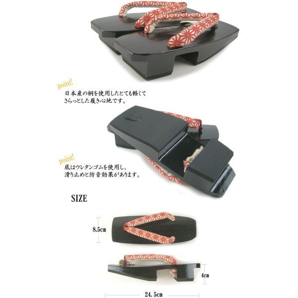 桐下駄 麻の葉/赤 黒
