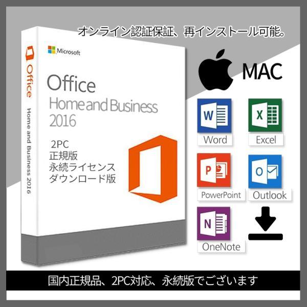 Microsoft Office for Mac 2016 Home and Business 2PC プロダクトキー [正規版 /永続ライセンス /ダウンロード版 / インストール完了までサポート致します]|rakuit-store