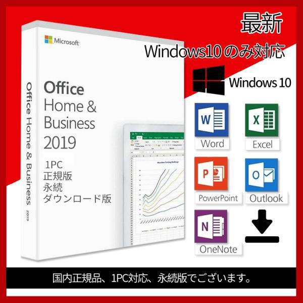 最新 Microsoft Office 2019 1PC プロダクトキー [正規版 /永続 /ダウンロード版 /Office Home & Business 2019/ インストール完了までサポート致します]|rakuit-store