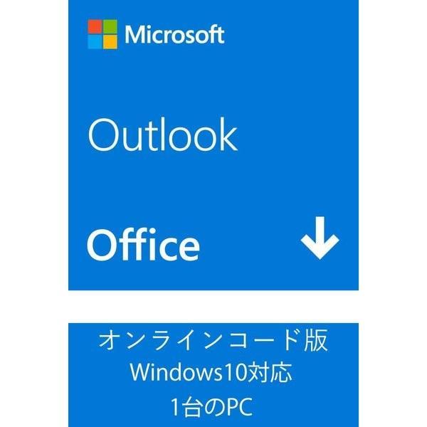 Microsoft Outlook 2019 1PC ダウンロード版・オンラインコード [正規版 /永続ライセンス /プロダクトキー /インストール完了までサポート致します]|rakuit-store