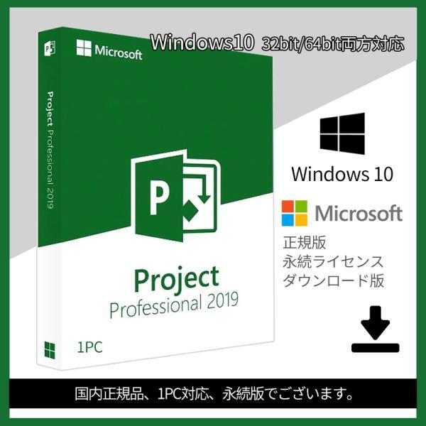 Microsoft Project 2019 Professional 1PC プロダクトキー [正規版 /永続ライセンス /ダウンロード版 /インストール完了までサポート致します]|rakuit-store