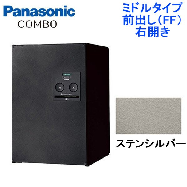 (送料無料)パナソニック 宅配ボックス CTNR4020R (ステンシルバー色)COMBO ミドルタイプ 前出し<FF> 右開き