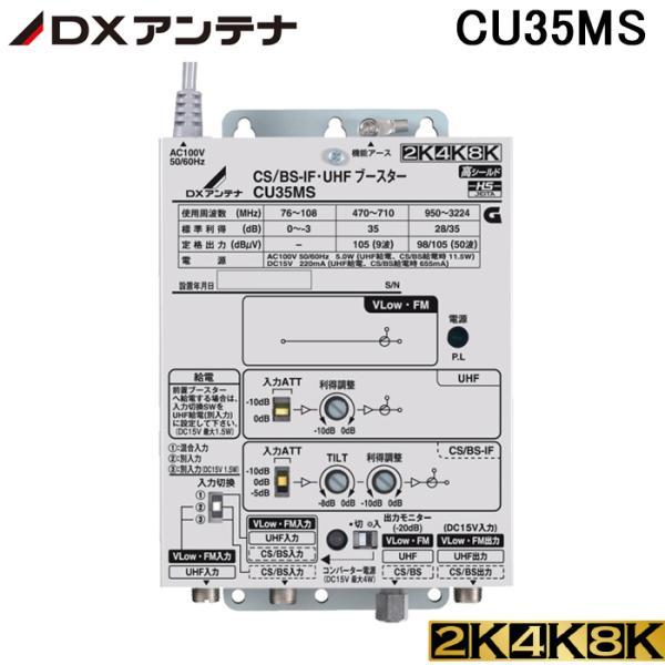 ()(在庫有)DXアンテナCU35MS(CU33L2の後継品)CS/BS-IF・UHFブースター4K・8K対応