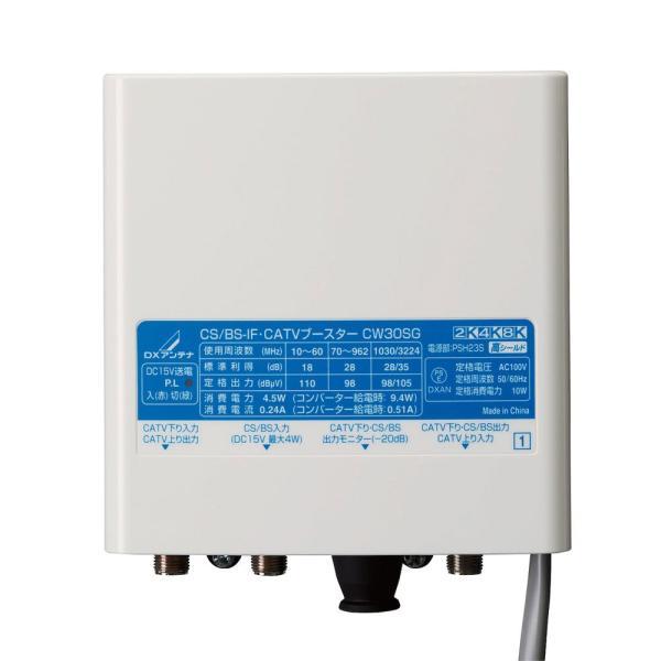 (キャッシュレス5%還元)DXアンテナ CS/BS-IF・CATVブースター(30dB形) CW30SG CS/BS-IF・770MHz帯双方向|rakurakumarket